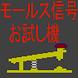 モールス信号お試し機 by CheapAlgo