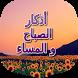 أذكار الصباح والمساء متجددة و بدون نت by brighton apps