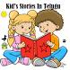 Kids Stories In Telugu