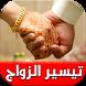 أدعية مشهورة لتيسير الزواج by DalasData