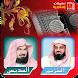 القرآن الكريم - السديس والشريم by appislamic