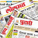 Marathi NewsPapers Online by W3Softech India Pvt Ltd