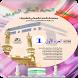 مصحف الحرم المكي الشريف ج1 by Smartapp
