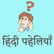 Paheliya Hindi App | पहेलियाँ by Shree App