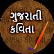 Gujarati Kavita I ગુજરાતી કવિતાઓ