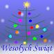 Wesołych Świąt v2 by thanki