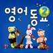 영어동요 2 by Mirae'N CO.,LTD