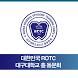 대구대학교ROTC총동문회 by 톡스마트