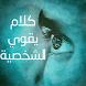 كلام يقوي الشخصية by BahjMarry