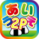 Japanese Hiragana Katakana 2P by Makorino