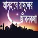 সাহাবির জীবনী life of sahaba by Apk Files