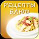 Рецепты Блюд by Рецепты Блюд