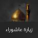 زيارة عاشوراء بدون انترنت by ShiaAppz