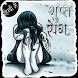 गुप्त रोग का इलाज हिंदी में by Aflatoon Apps