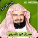 القرآن الكريم للشيخ السديس by APP Redsky