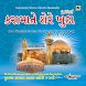 Karamate Shere Khuda Gujrati by Madinah Gift Centre