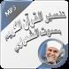 تفسير القرآن الكريم الشعراوي by alfor9an