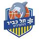 מועדון הכדורסל מכבי תל כביר by biz-wise.com