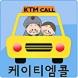 케이티엠콜 콜택시(기사용) by (주)타워소프트