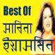 বেস্ট অব সাবিনা ইয়াসমিন by Rubily Apps bd