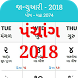 Gujarati Calendar 2018 - Panchang 2018 by Banaka