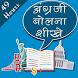 अंग्रेजी बोलना शिखे 49 घंटे by King Of Mobile Apps