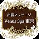 当日予約OK!東京の出張マッサージはVenus Spa 東京 by GMO-SOL17