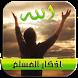 اذكار وادعية المسلم - بدون انت by Productgroup