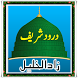 Durood Sharif Zad-ul-Khalil by FreeCreativeApps