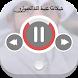 شيلات عبد الله الطواري by Plintas Audio