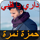 حمزة نمرة - داري يا قلبي Hamza namira