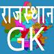 Rajasthan GK by VegKart