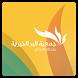 جمعية البر الخيرية برابغ by zeem creativity