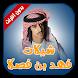 فهد بن فصلا - شيلة ولع الشباب خل السماء تدوي دوي