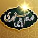 Urdu Sunehri Batain