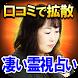 口コミで拡散の占い師 馬場小歌 by Reiji.,Co.Ltd.