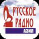 Русское Радио Азия by Alexandr Morozov