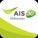 วันทูคอล AIS โปรโมชั่น by NoV Android Solutions
