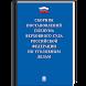 Сборник пост. Пленума ВС РФ УД by Publishing House