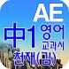 중1 교과서 영단어 천재(김) by AutoEnglish