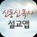 신동신목사 설교앱(임시 테스트용 견본) by (주)정보넷 www.jungbo.net