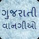 Gujarati Recipes by Fireball Solutions