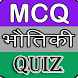 Physics MCQ by SHANKARRAOPURA