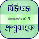 bcs question bank and solution 2017~বিসিএস প্রশ্ন by Tayra Apps Studio