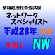 ネットワークスペシャリスト試験 午前Ⅱ 問題集 by tokotoko359