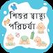 শিশু স্বাস্থ্যের যত্ন,পরামর্শ~Baby Health Care tip by Rushow App Lab