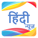 Hindi News Papers by ZingZoom Apps
