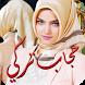 حجاب تركي ستايل 2016 by App-Devone