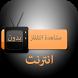 تلفاز بدون انترنت SIMULATOR by PrepGoofyBuddy