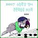 2017 수능특강 영어 본문복습용 워크북 by (주)씽크플러스